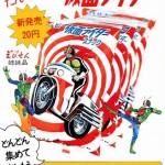 仮面ライダーカードの広告