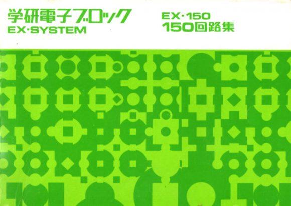 ex_150_manual