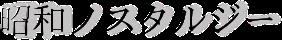 昭和ノスタルジー